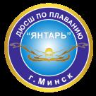 "ДЮСШ по плаванию ""Янтарь"""